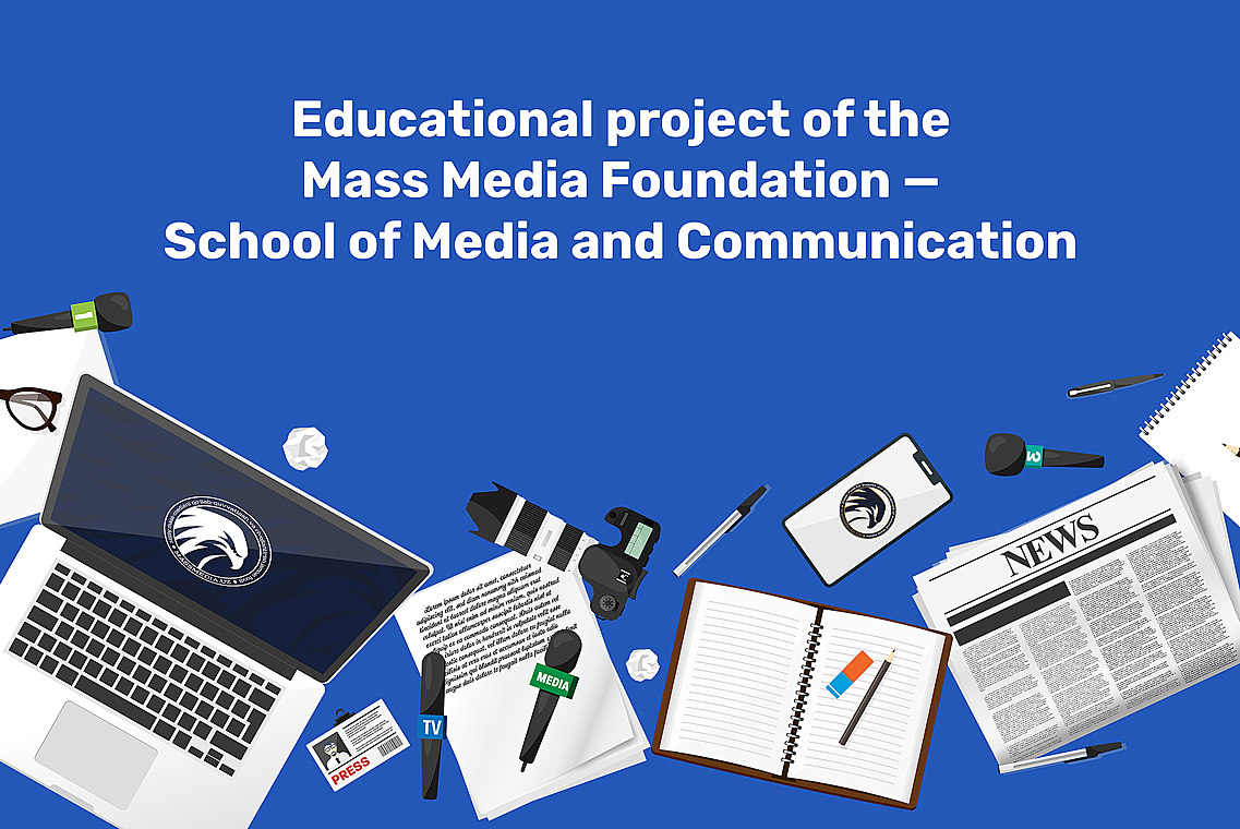 School of Media and Communication